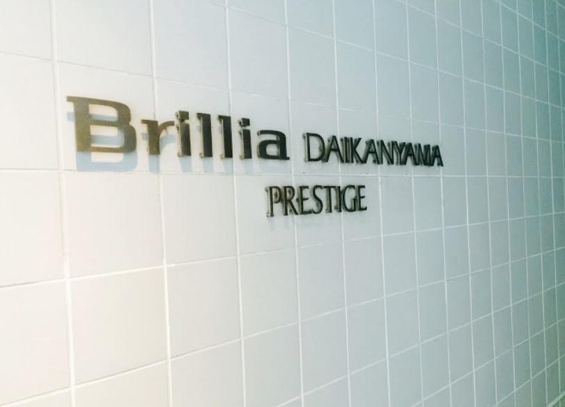 Brillia代官山プレステージの写真2