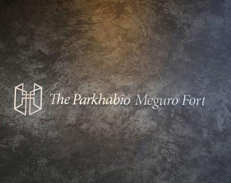 ザ・パークハビオ目黒フォートの写真2
