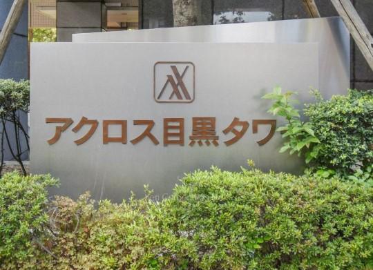 アクロス目黒タワーの写真9