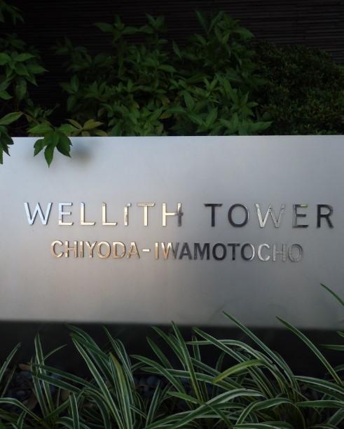 ウェリスタワー千代田岩本町の写真3