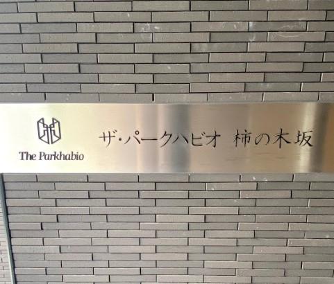 ザ・パークハビオ柿の木坂 の写真4