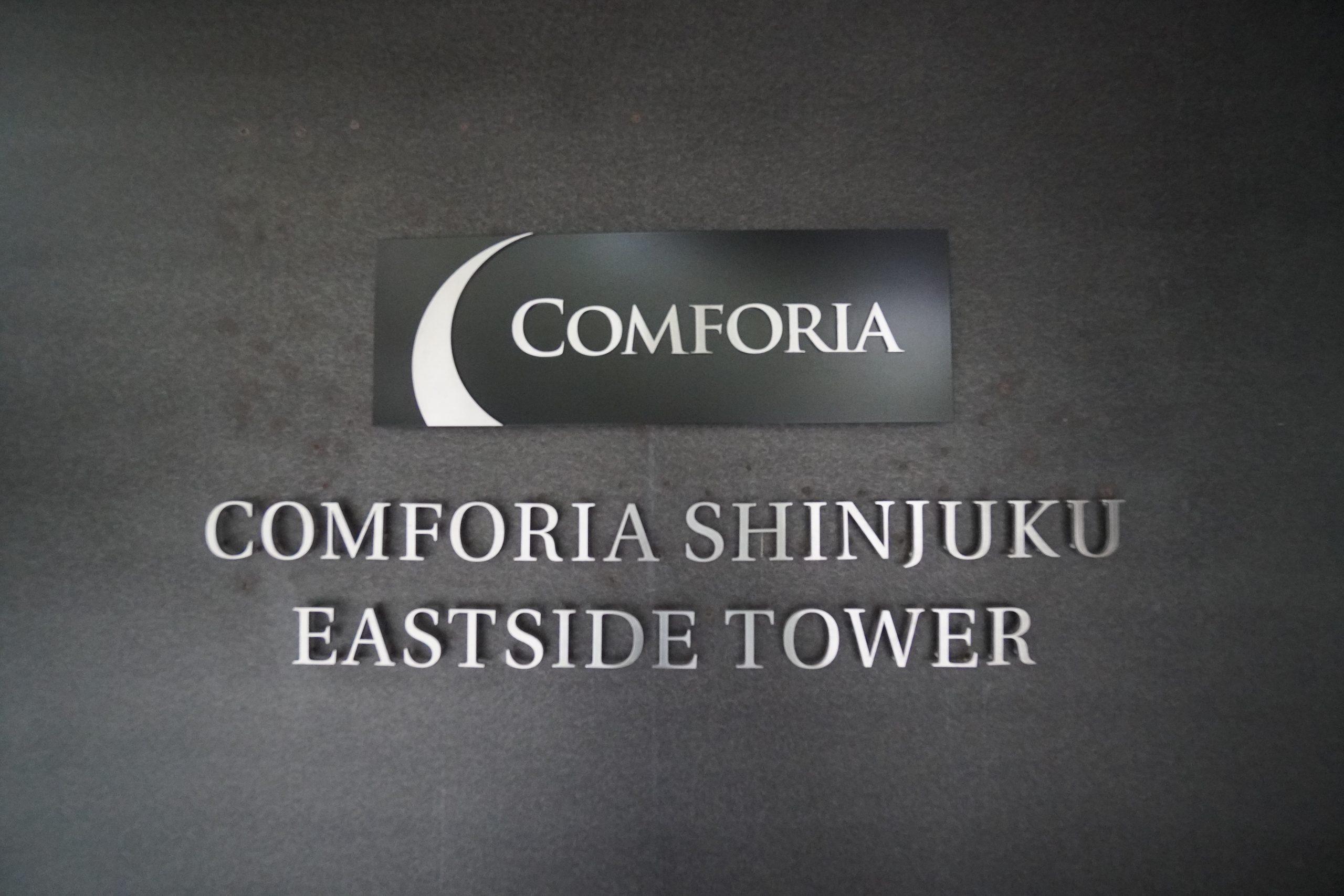 コンフォリア新宿イーストサイドタワーの写真12