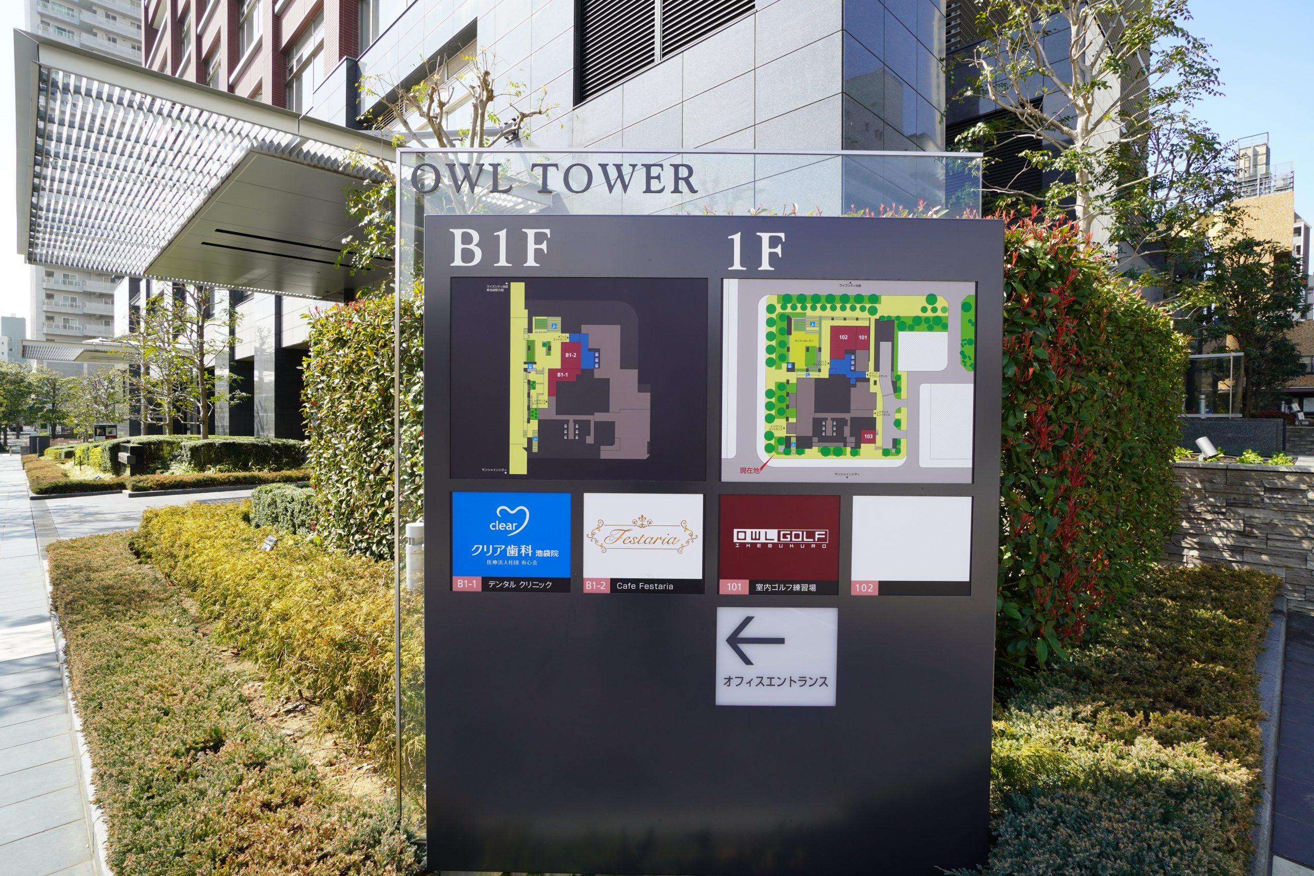 アウルタワーの写真4