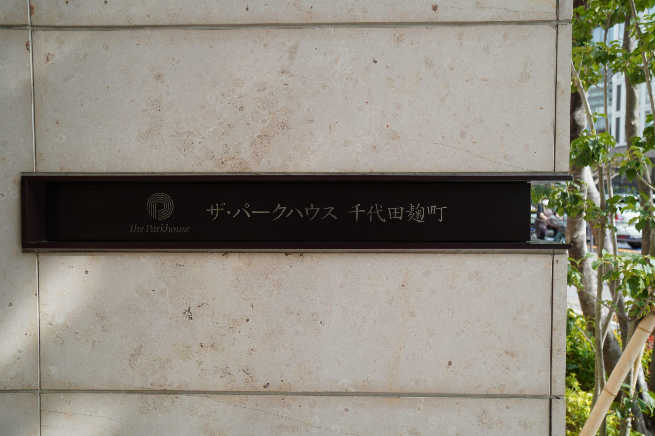 ザ・パークハウス千代田麹町の写真4