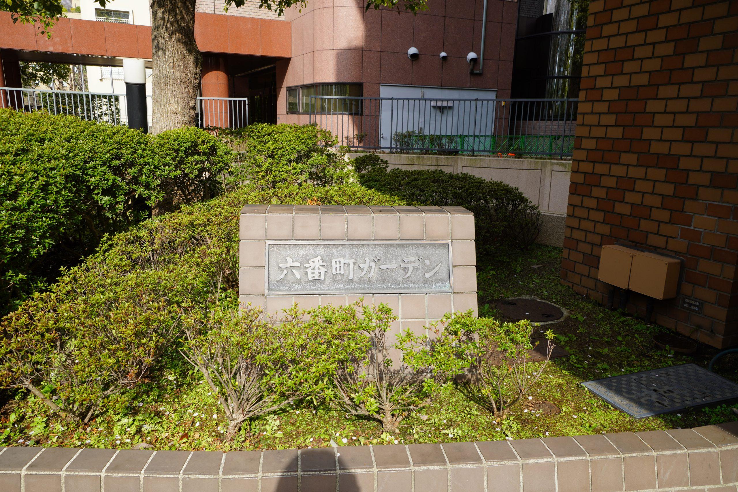 六番町ガーデンの写真2