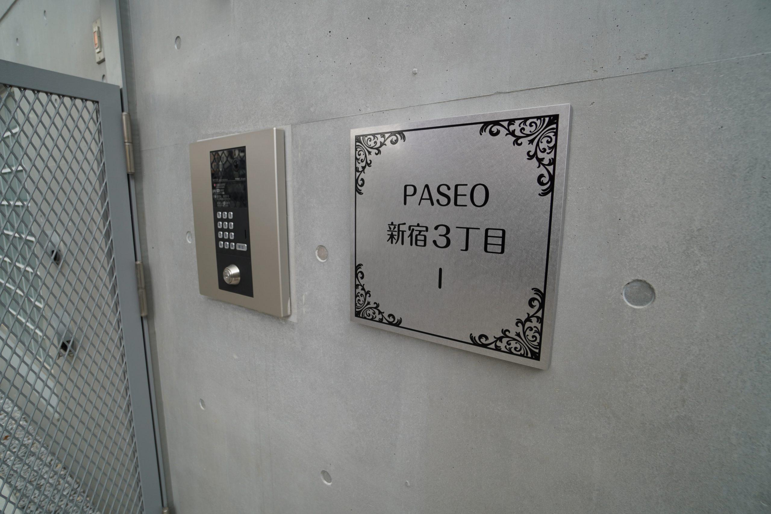 PASEO新宿三丁目Iの写真4