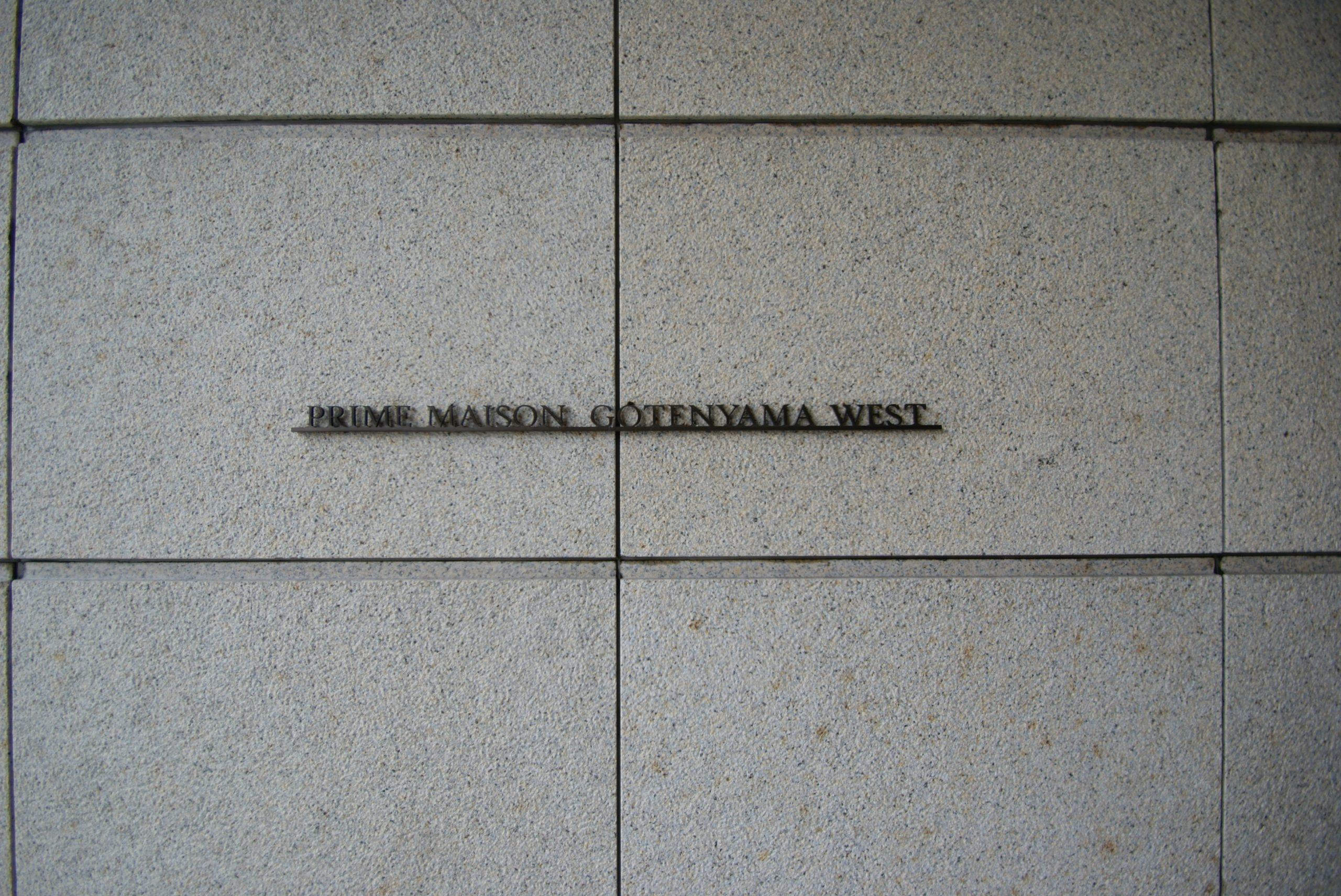 プライムメゾン御殿山WESTの写真2