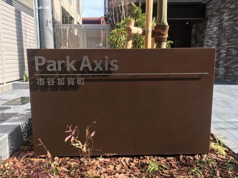パークアクシス市谷加賀町の写真2