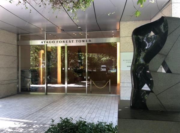 愛宕グリーンヒルズフォレストタワーの写真2