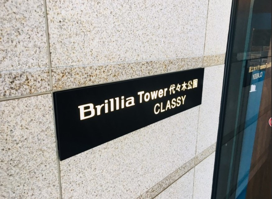 Brillia Tower 代々木公園 CLASSYの写真3