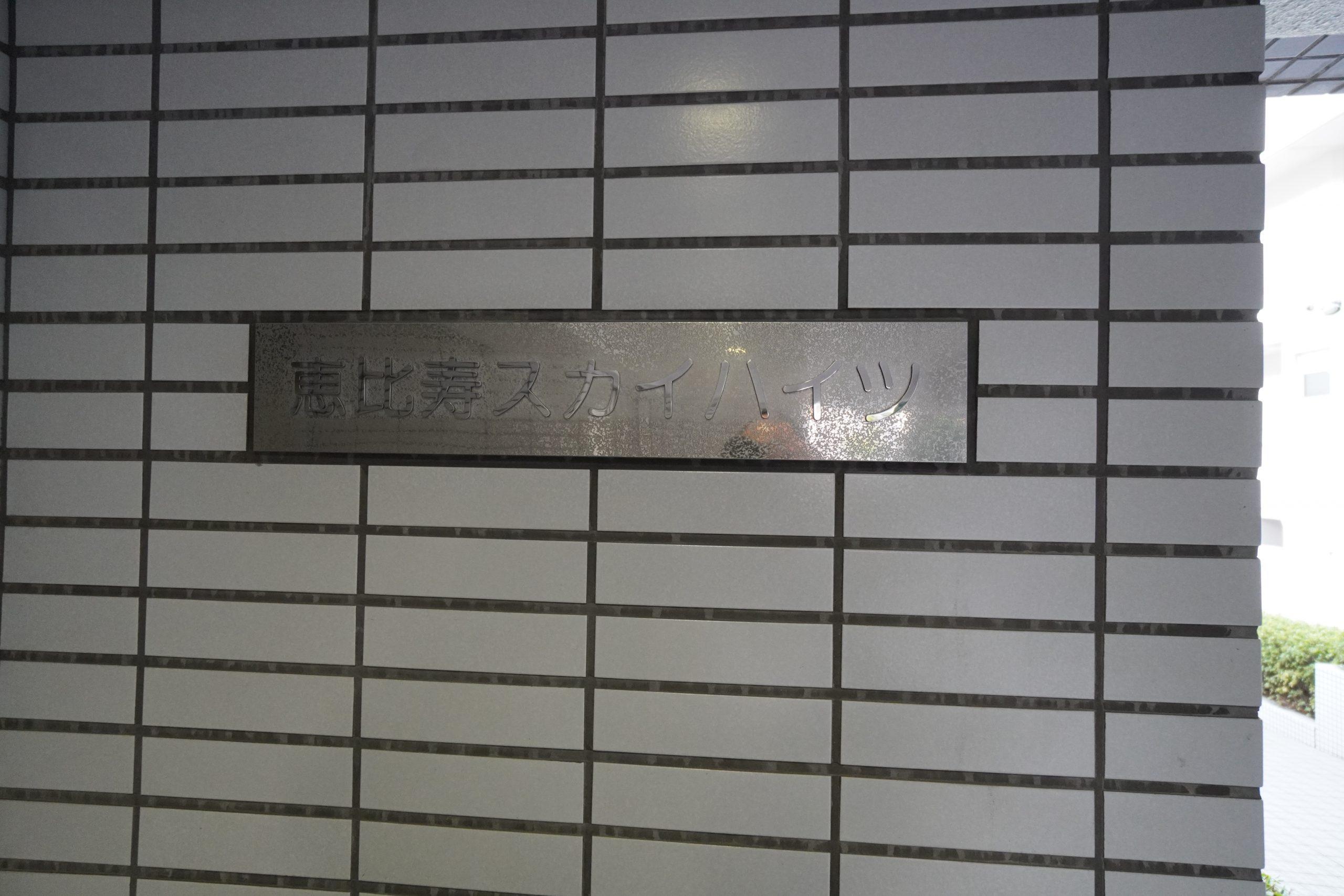 恵比寿スカイハイツ 413号室の写真11