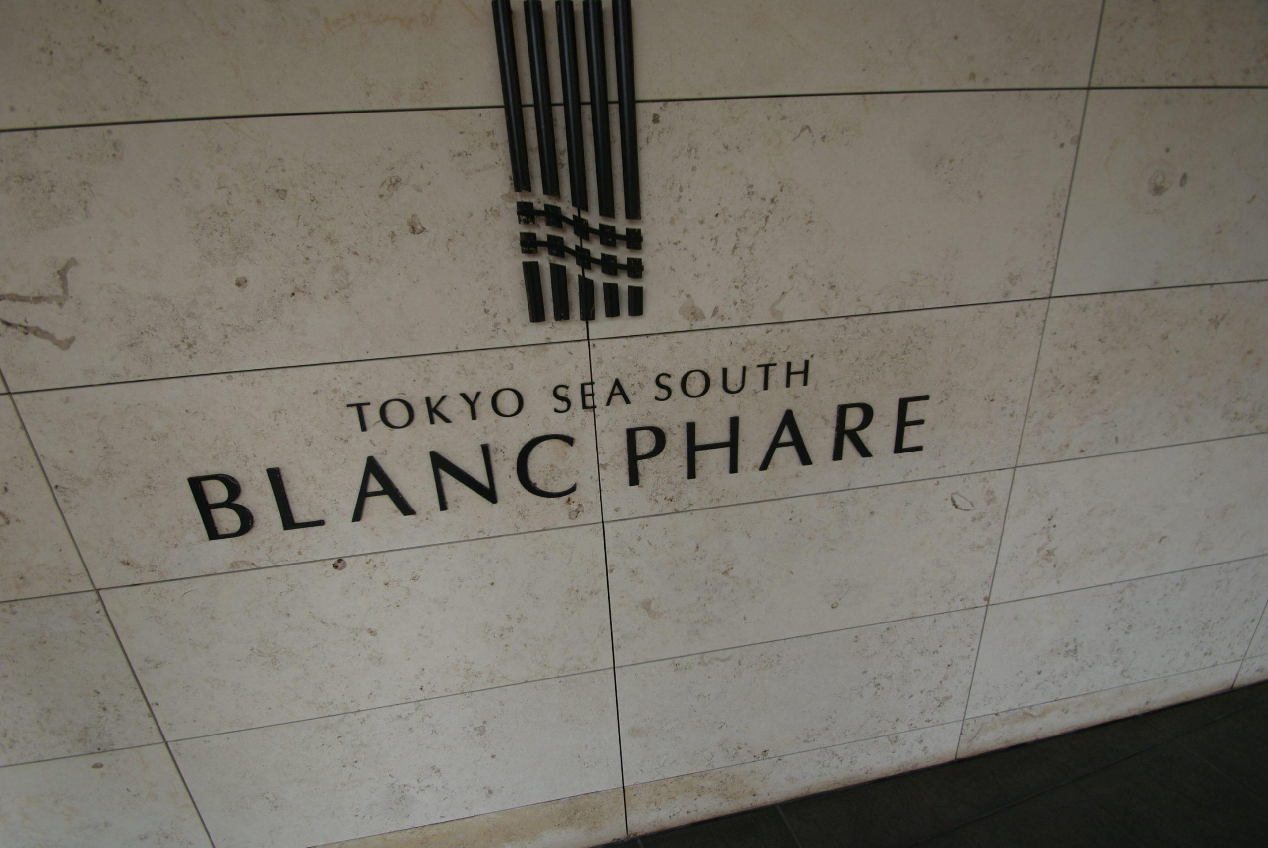 TOKYO SEA SOUTH ブランファーレの写真3
