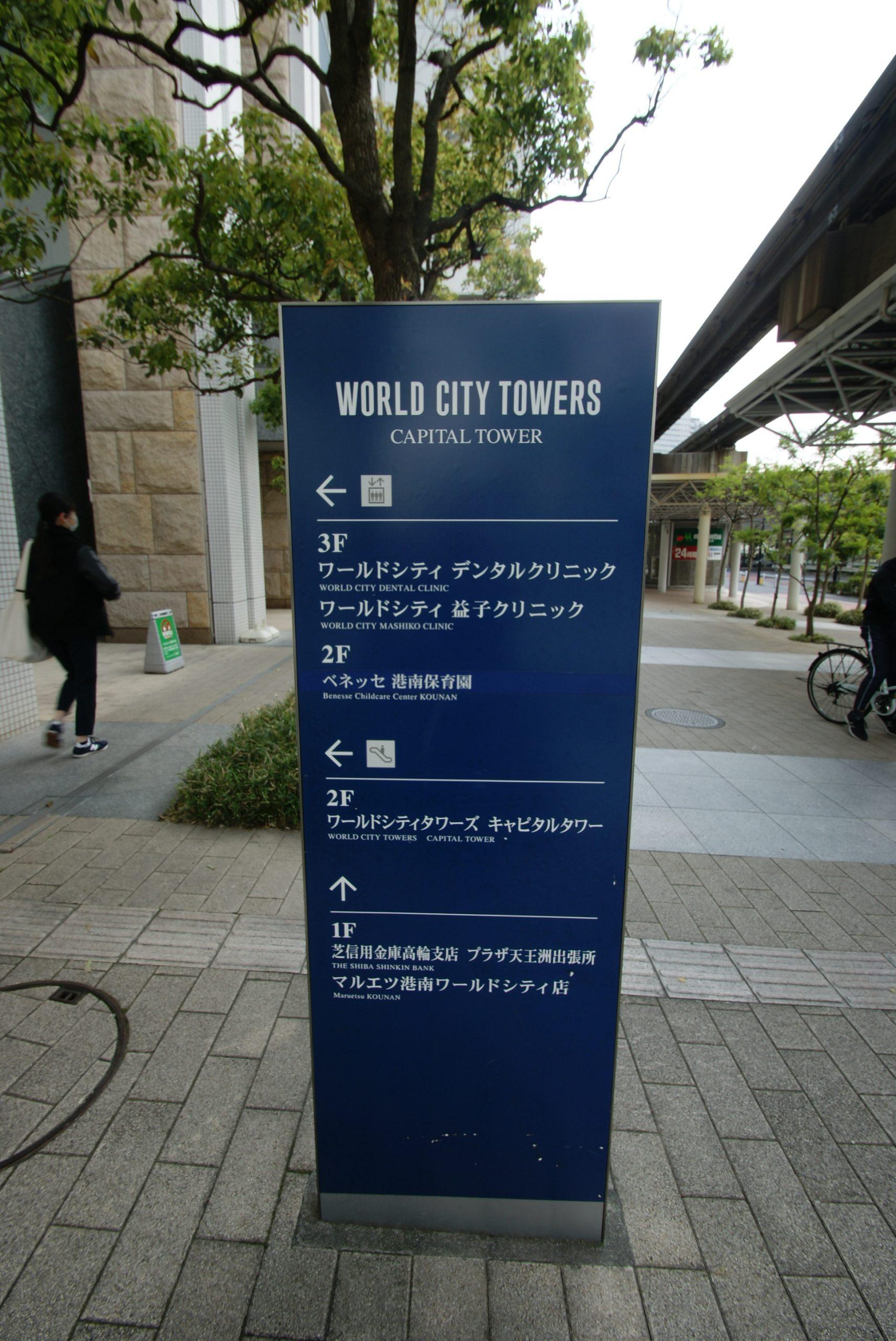 ワールドシティタワーズ の写真5
