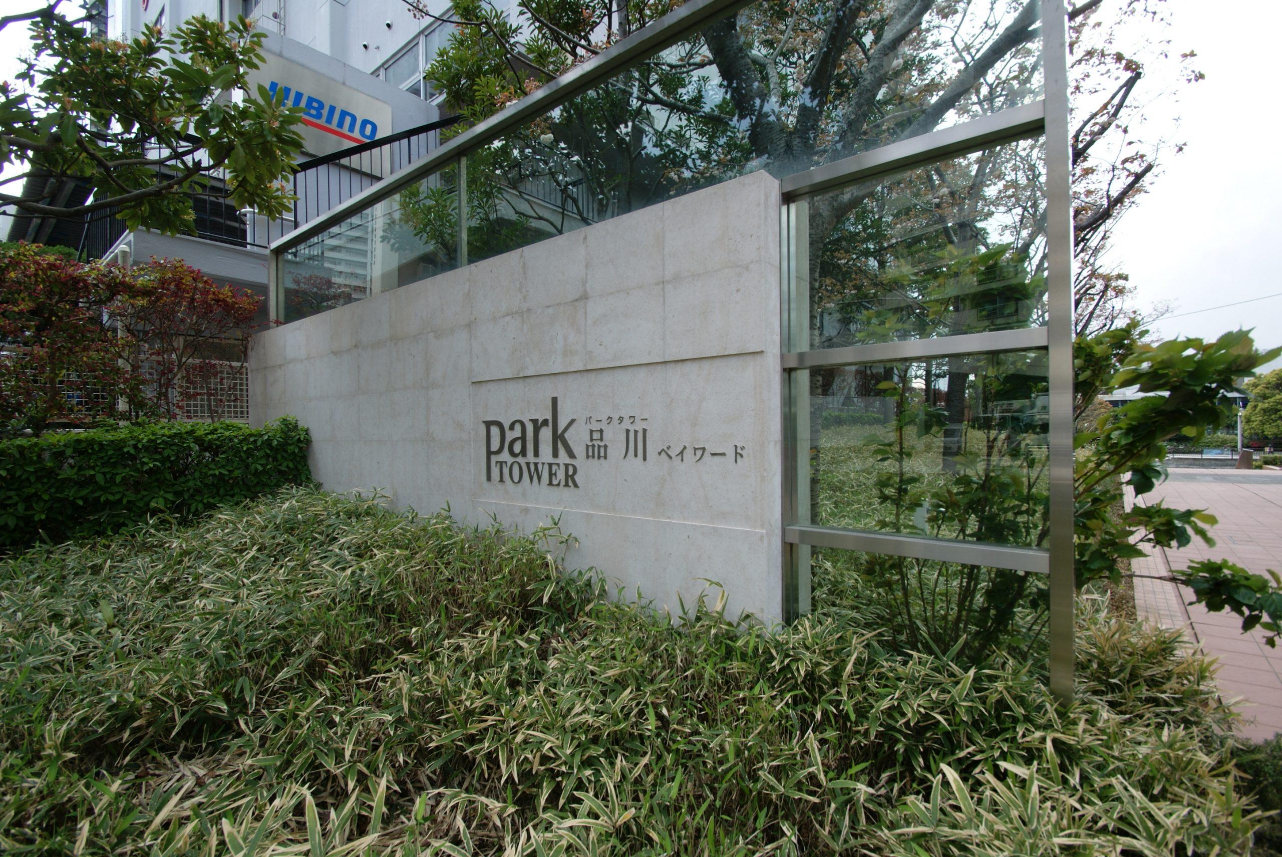 パークタワー品川ベイワードの写真2