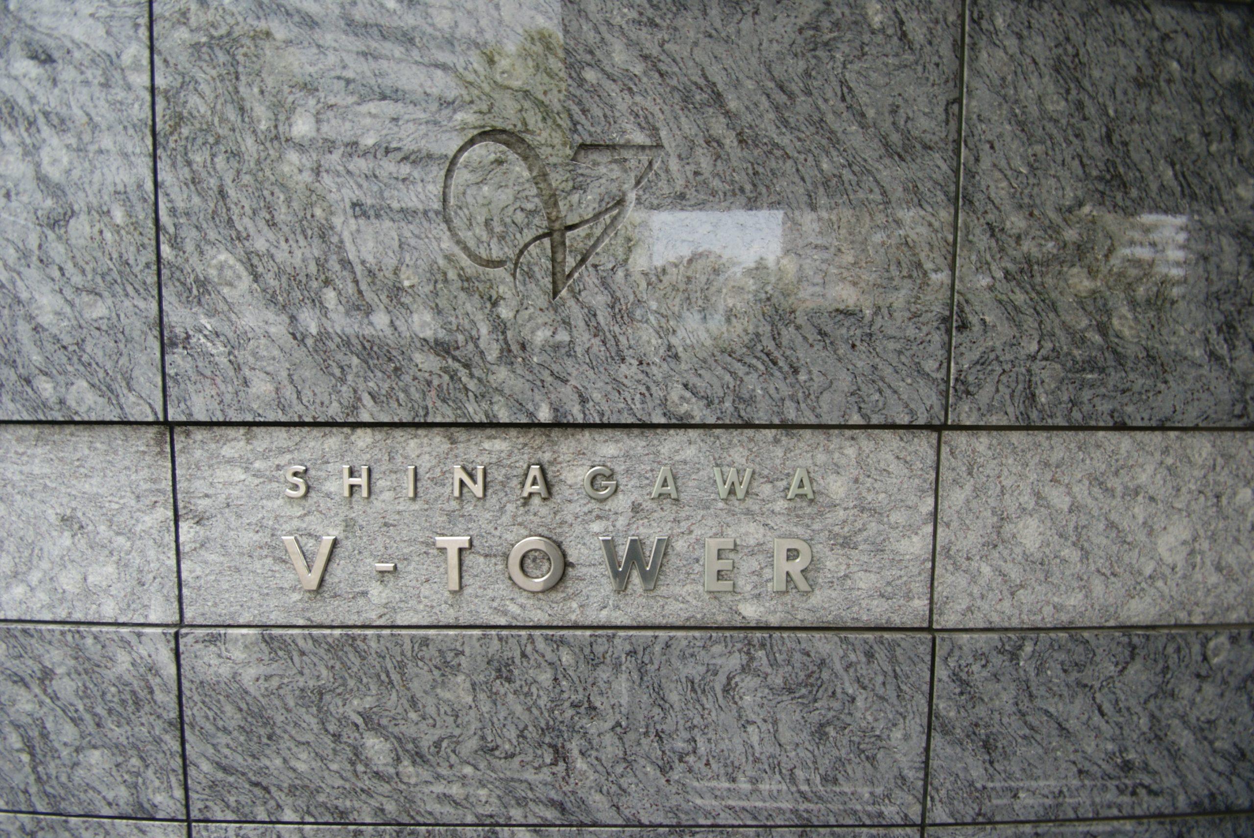 品川Vタワー の写真3